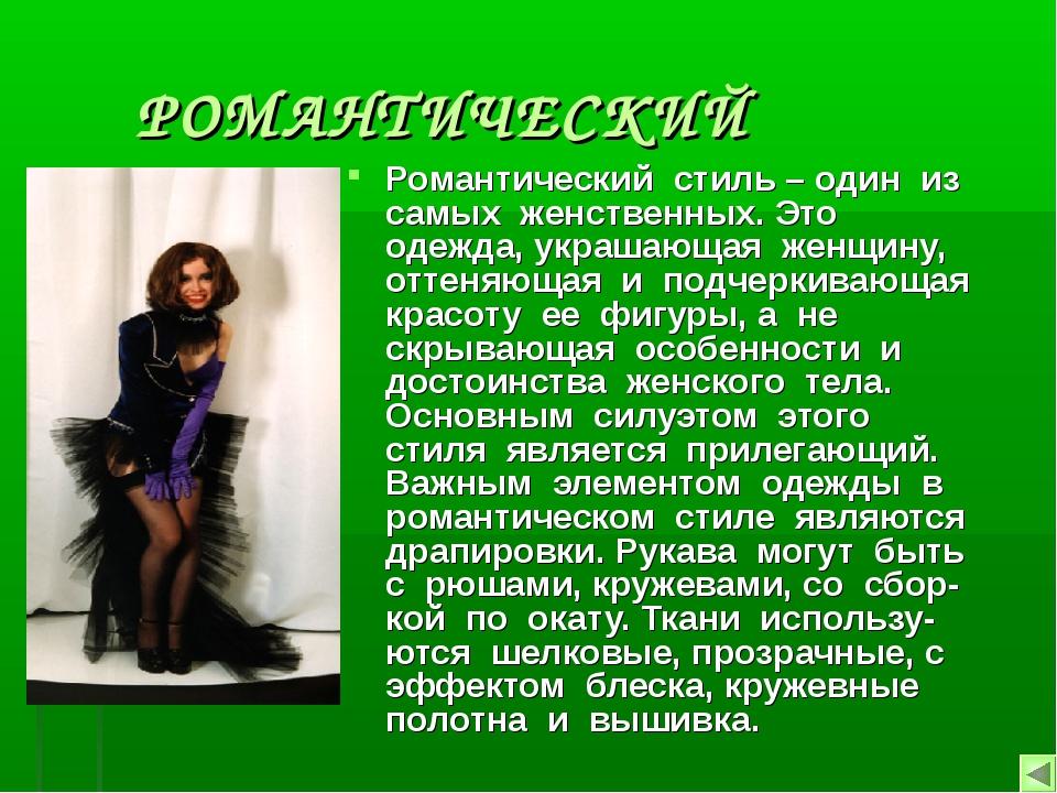 РОМАНТИЧЕСКИЙ Романтический стиль – один из самых женственных. Это одежда, у...