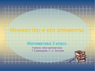 Множество и его элементы. Математика 3 класс. Учебник «Моя математика» Т.Е Де