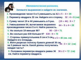 Математическая разминка. Запишите выражения и найдите их значение. 1. Произве