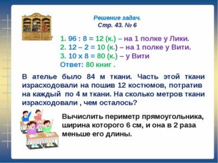 Решение задач. Стр. 43. № 6 1. 96 : 8 = 12 (к.) – на 1 полке у Лики. 2. 12 –
