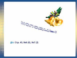 Д/з: Стр. 43, №6 (б), №7 (2)