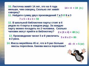 10. Ласточка живёт 14 лет, это на 4 года меньше, чем скворец. Сколько лет жив