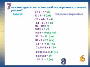 На какие группы мы можем разбить выражения, которые решали? 6 х 5 – 4 = 26 32