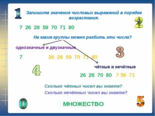 Запишите значения числовых выражений в порядке возрастания. 7 26 28 59 70 71