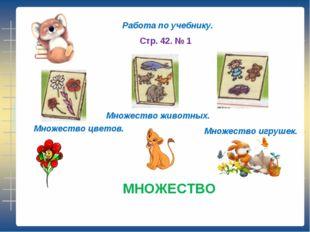 Работа по учебнику. Стр. 42. № 1 МНОЖЕСТВО Множество цветов. Множество животн
