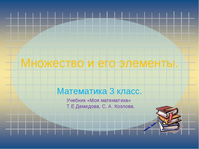 Множество и его элементы. Математика 3 класс. Учебник «Моя математика» Т.Е Де...