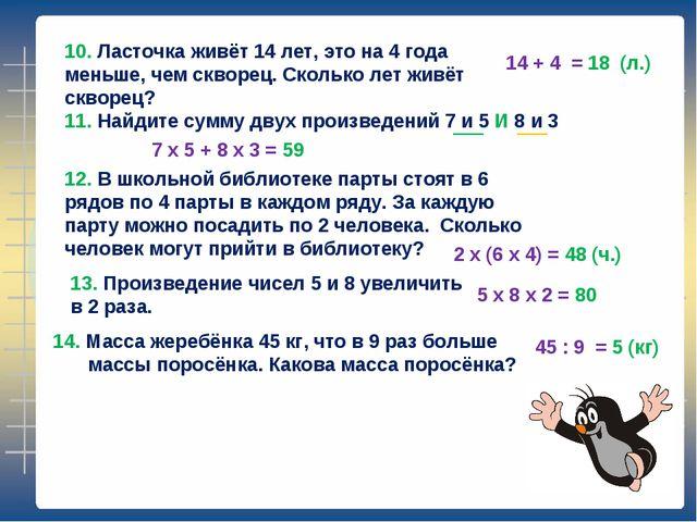 10. Ласточка живёт 14 лет, это на 4 года меньше, чем скворец. Сколько лет жив...