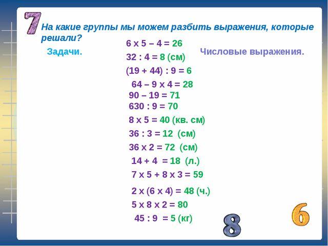 На какие группы мы можем разбить выражения, которые решали? 6 х 5 – 4 = 26 32...