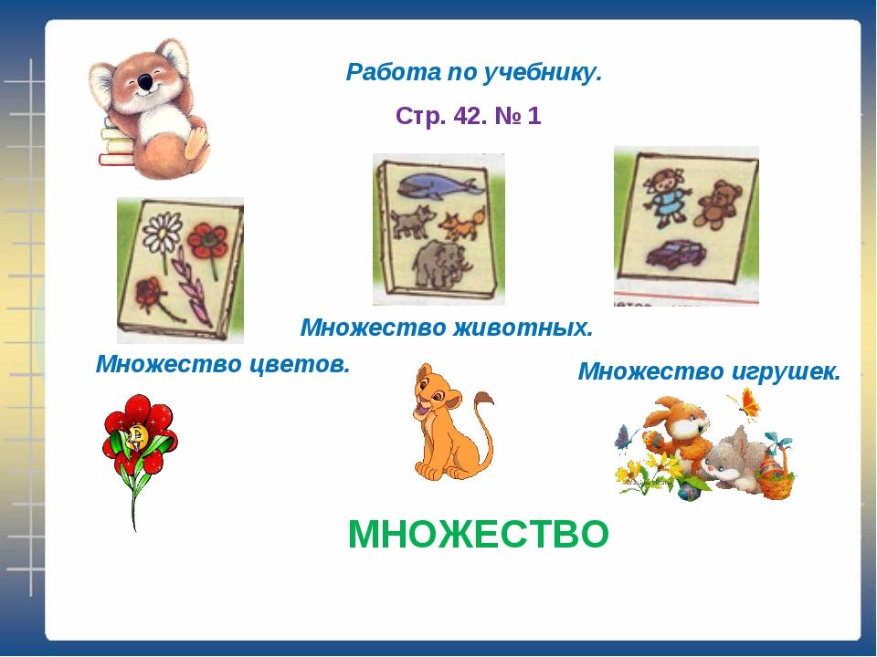 Работа по учебнику. Стр. 42. № 1 МНОЖЕСТВО Множество цветов. Множество животн...