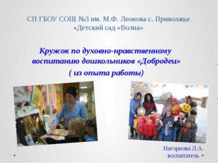 СП ГБОУ СОШ №3 им. М.Ф. Леонова с. Приволжье «Детский сад «Волна» Кружок по