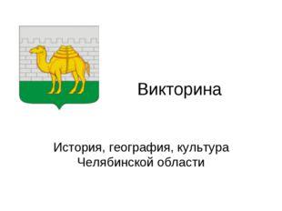 Викторина История, география, культура Челябинской области