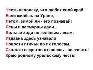 Честь человеку, что любит свой край. Если живёшь на Урале, Летом, зимой ли -