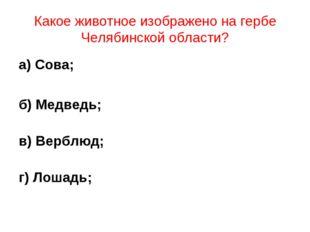 Какое животное изображено на гербе Челябинской области? а) Сова; б) Медведь;