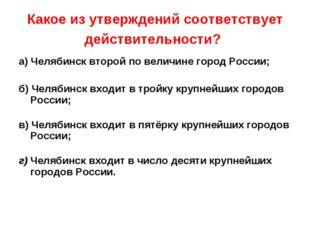 Какое из утверждений соответствует действительности? а) Челябинск второй по в