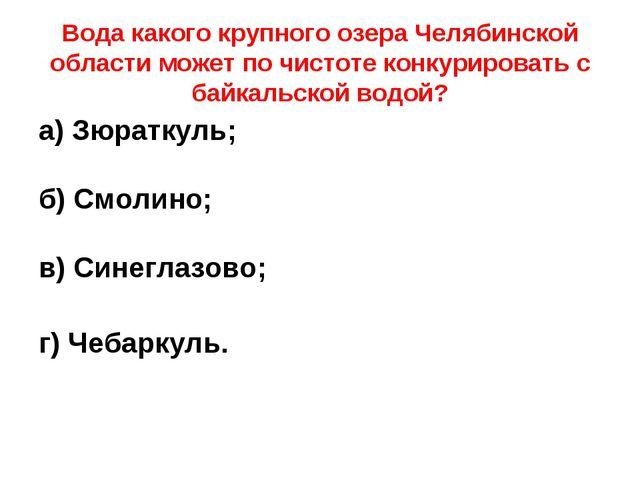 Вода какого крупного озера Челябинской области может по чистоте конкурироват...