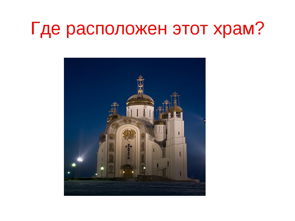 Где расположен этот храм?