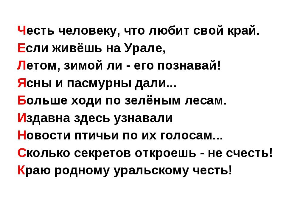 Честь человеку, что любит свой край. Если живёшь на Урале, Летом, зимой ли -...