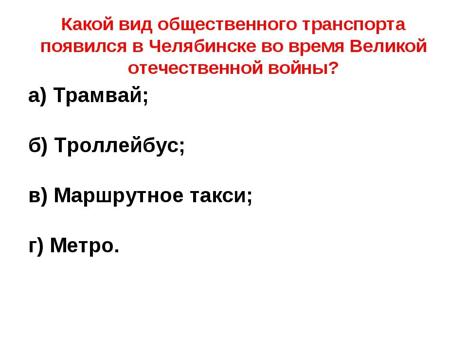 Какой вид общественного транспорта появился в Челябинске во время Великой от...