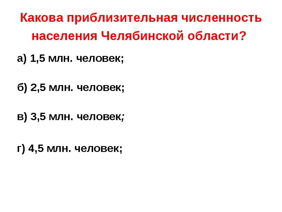 номере: плотность населения в челябинской области позвонили республиканцу