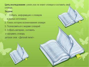 Цель исследования: узнать все ли знают словари и составить свой словарь.