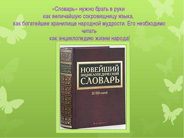 «Словарь» нужно брать в руки как величайшую сокровищницу языка, как...