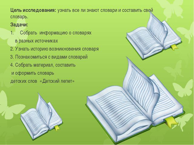 Цель исследования: узнать все ли знают словари и составить свой словарь....
