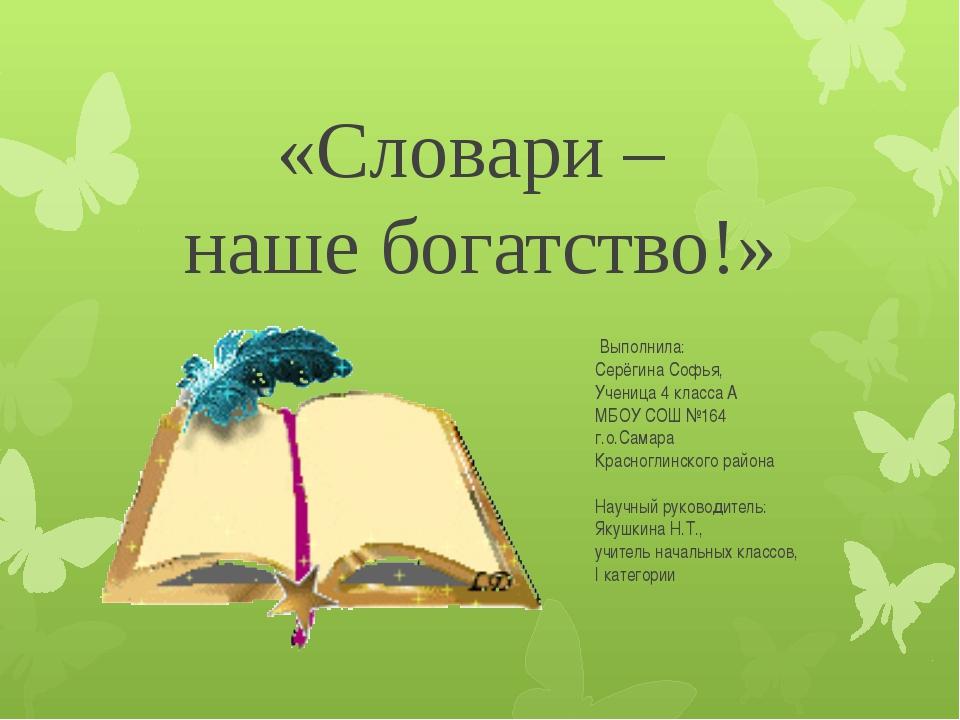«Словари – наше богатство!»   Выполнила: Серёгина Софья, Ученица 4 класса...