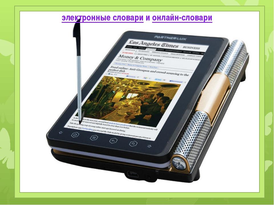 электронные словари и онлайн-словари