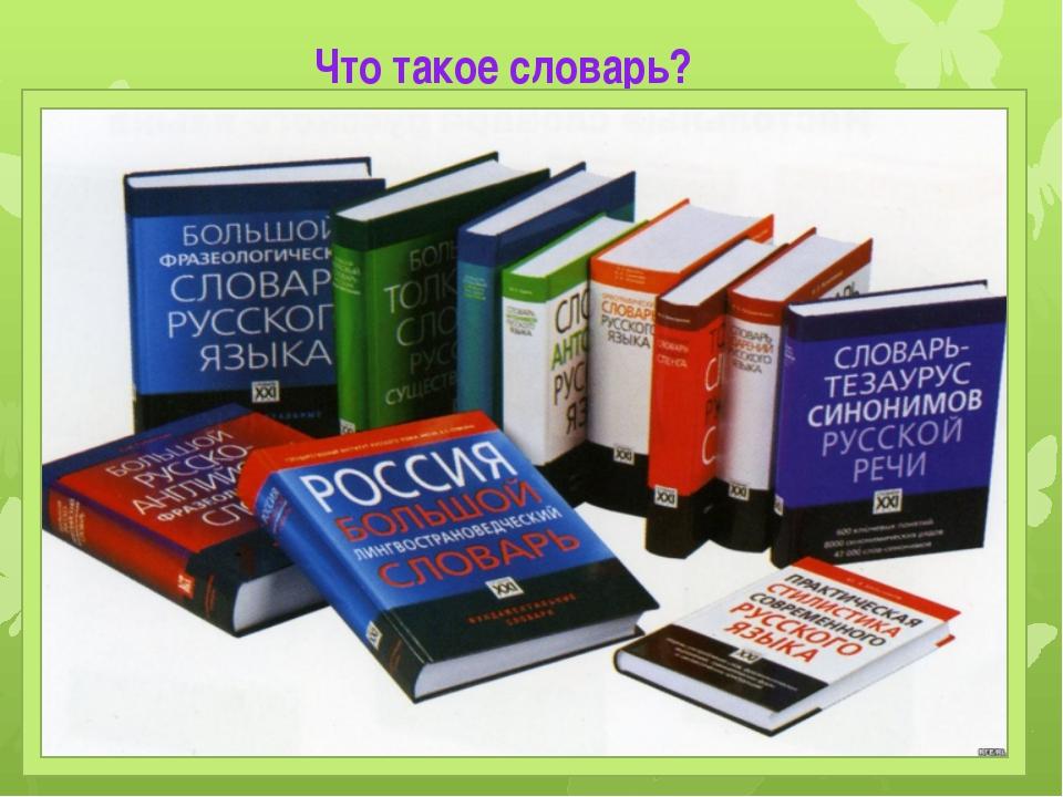 Что такое словарь?