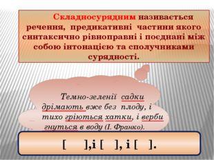 Складносурядним називається речення, предикативні частини якого синтаксично