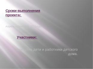 Сроки выполнения проекта: Участники: Апрель – Сентябрь 2011года совместно де