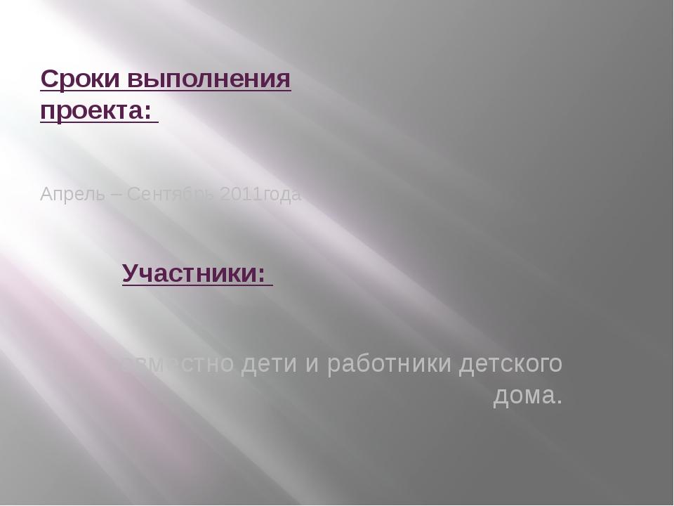 Сроки выполнения проекта: Участники: Апрель – Сентябрь 2011года совместно де...