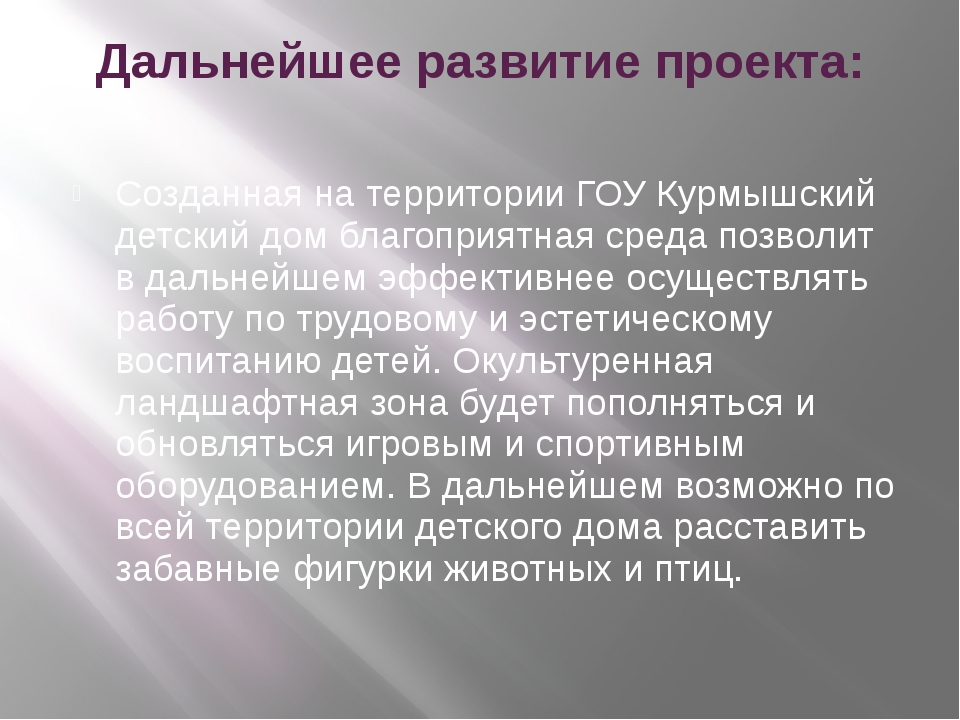 Дальнейшее развитие проекта: Созданная на территории ГОУ Курмышский детский д...