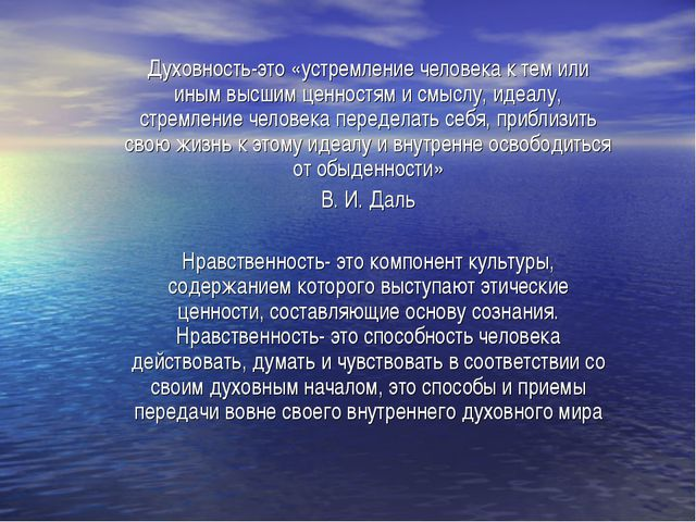 Духовность-это «устремление человека к тем или иным высшим ценностям и смыслу...