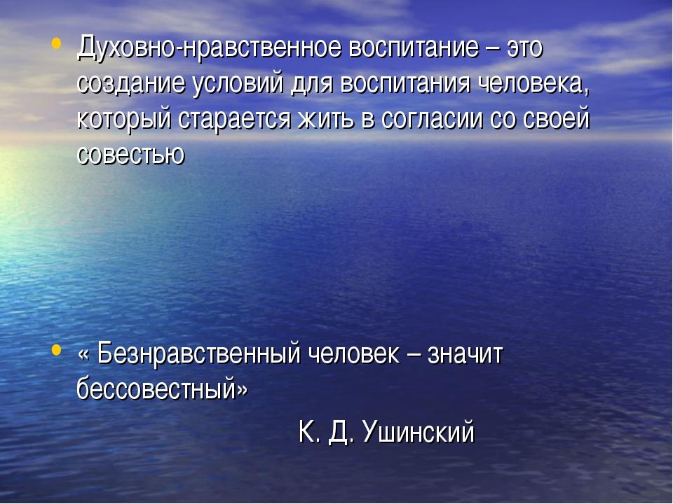 Духовно-нравственное воспитание – это создание условий для воспитания человек...