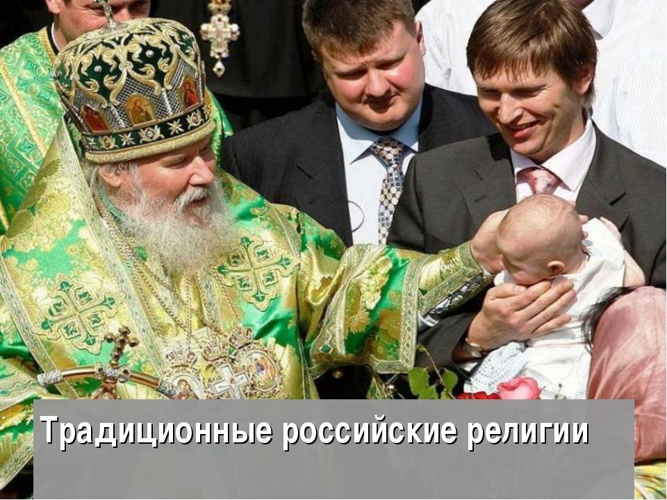 Традиционные российские религии