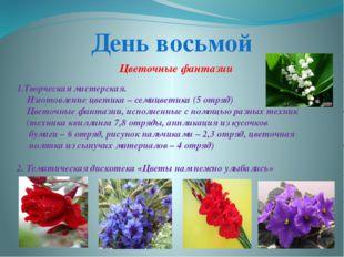 День восьмой Цветочные фантазии 1.Творческая мастерская. Изготовление цветика