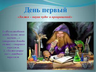 День первый 1.«Я в волшебники пойду, пусть меня научат…» (открытие декады хим