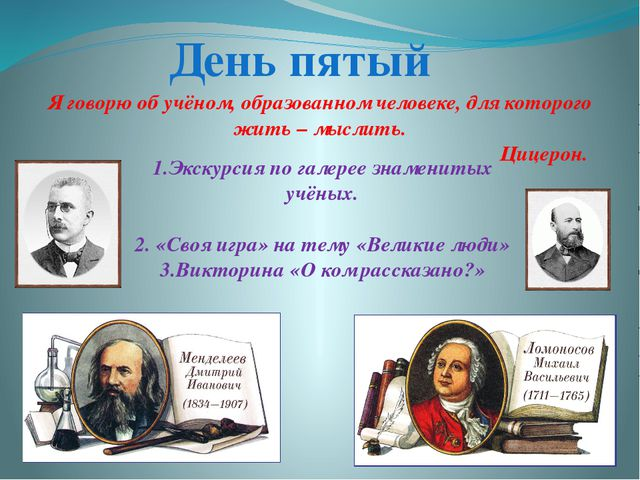 День пятый Я говорю об учёном, образованном человеке, для которого жить – мыс...