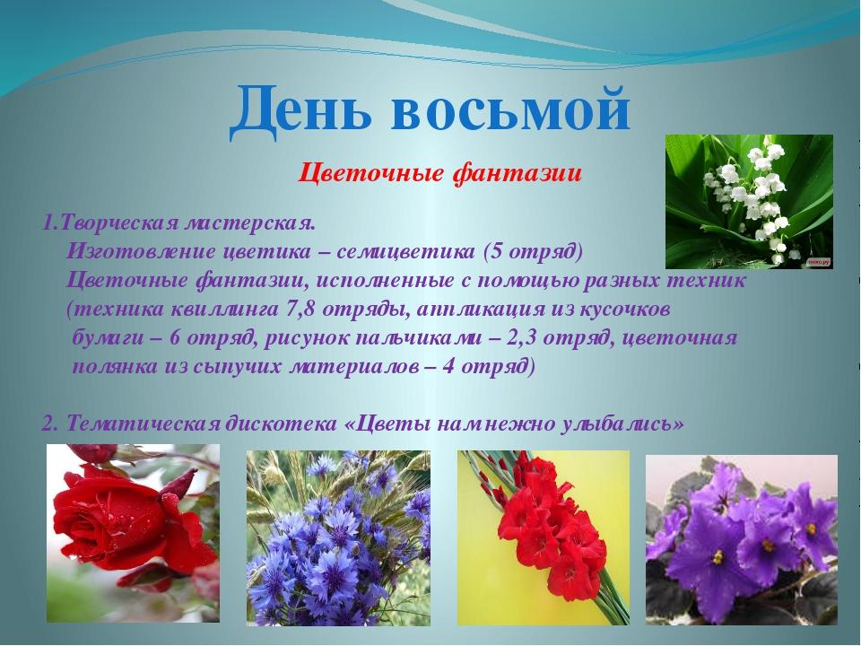 День восьмой Цветочные фантазии 1.Творческая мастерская. Изготовление цветика...
