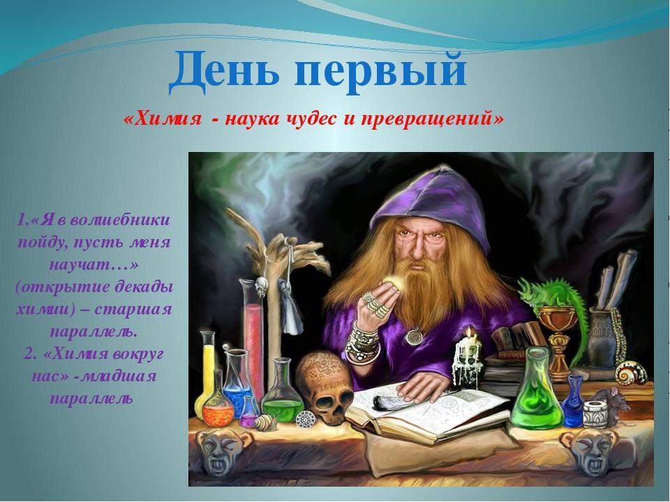 День первый 1.«Я в волшебники пойду, пусть меня научат…» (открытие декады хим...