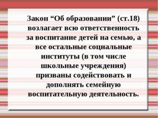 """Закон """"Об образовании"""" (ст.18) возлагает всю ответственность за воспитание де"""