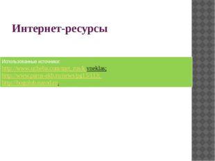 Интернет-ресурсы Использованные источники: http://www.ucheba.com/met_rus/k vn