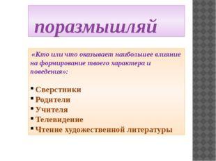 «Кто или что оказывает наибольшее влияние на формирование твоего характера и