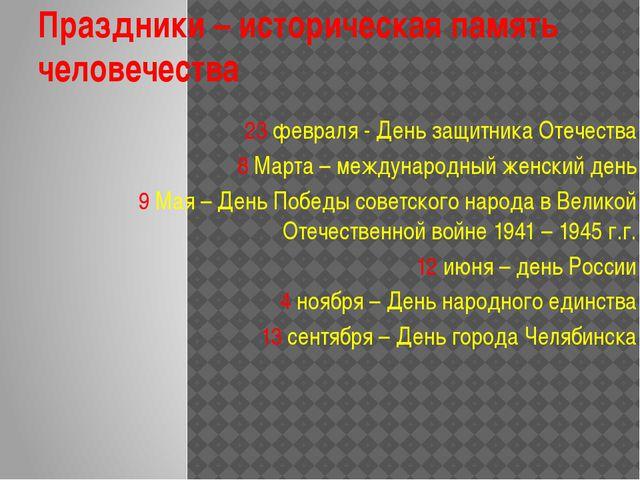 Праздники – историческая память человечества 23 февраля - День защитника Отеч...