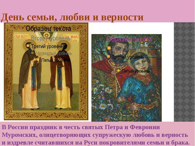 День семьи, любви и верности В России праздник в честь святых Петра и Феврони...
