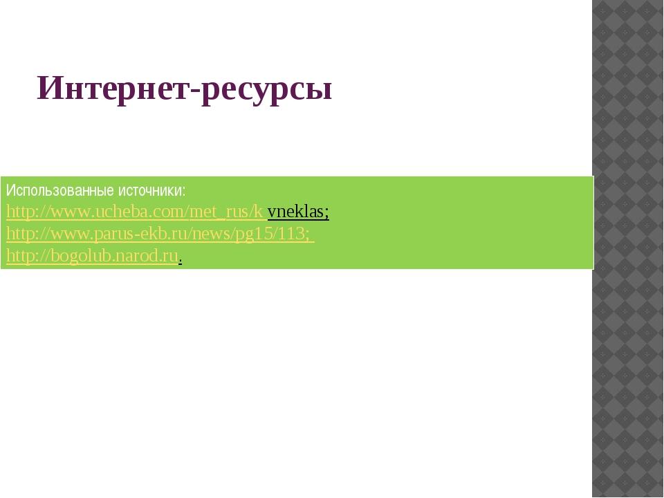 Интернет-ресурсы Использованные источники: http://www.ucheba.com/met_rus/k vn...