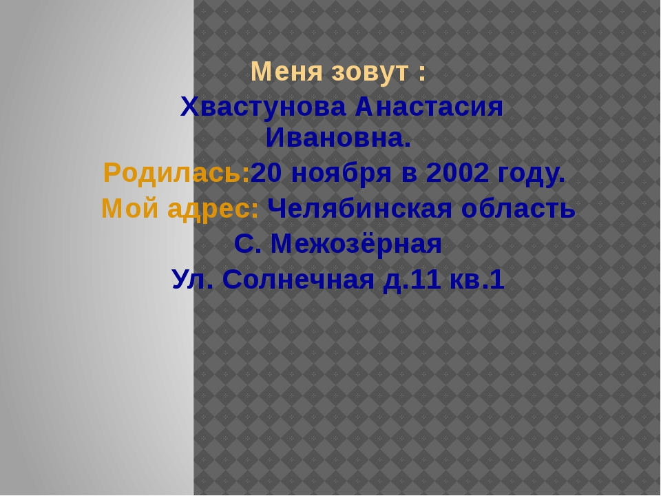 Меня зовут : Хвастунова Анастасия Ивановна. Родилась:20 ноября в 2002 году. М...