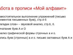 Работа в прописи «Мой алфавит» Самостоятельное выполнение упражнений (письмо