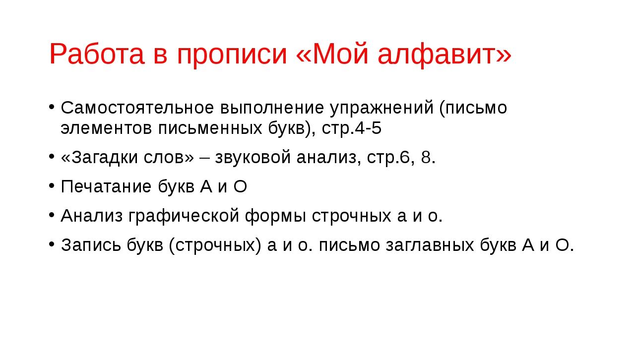 Работа в прописи «Мой алфавит» Самостоятельное выполнение упражнений (письмо...